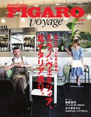 フィガロジャポン ヴォヤージュ(madame FIGARO japon voyage) (Vol.35)