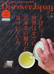 Discover Japan (2016年7月号)