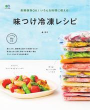 ei cookingシリーズ (長期保存OK! いろんな料理に使える!  味つけ冷凍レシピ)