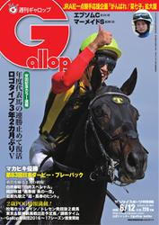 週刊Gallop(ギャロップ) (6月12日号)