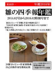 雛の四季報年鑑:2016年版