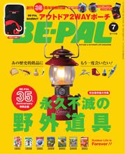 BE-PAL(ビーパル) (2016年7月号)