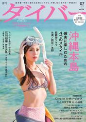月刊ダイバー (No.421)