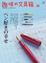 趣味の文具箱 (Vol.38)
