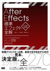 AfterEffects標準エフェクト全解[CC対応 改訂版]