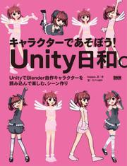 キャラクターであそぼう! Unity日和。 - UnityでBlender自作キャラクターを読み込んで楽しむ、シーン作り