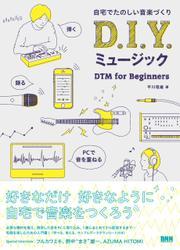 D.I.Y. ミュージック