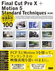 Final Cut Pro X + Motion 5  Standard Techniques[第3版] - プロが教える映像制作テクニック100