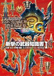 モンスターハンター3(トライ)G 斬撃の武器知識書I