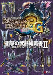 モンスターハンター3(トライ)G 衝撃の武器知識書II
