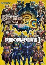 モンスターハンター3(トライ)G 鉄壁の防具知識書I