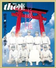 the座 10号 闇に咲く花(1987)