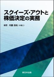 スクイーズ・アウトと株価決定の実務