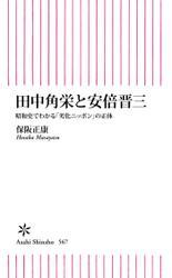 田中角栄と安倍晋三 昭和史でわかる「劣化ニッポン」の正体