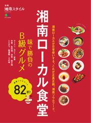 別冊湘南スタイル magazine (湘南ローカル食堂 味で勝負のB級グルメ)