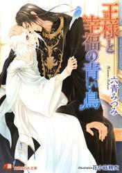 王様と幸福の青い鳥【イラスト入り】