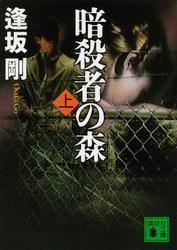 暗殺者の森(上)