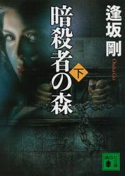 暗殺者の森(下)