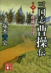 三国志 曹操伝(中) 群雄の彷徨