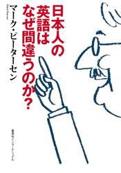 日本人の英語はなぜ間違うのか?(集英社インターナショナル) 知のトレッキング叢書