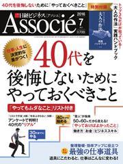 日経ビジネスアソシエ (2016年7月号)