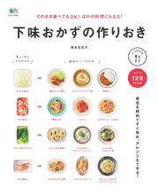 ei cookingシリーズ (そのまま食べてもOK! ほかの料理にもなる! 下味おかずの作りおき)