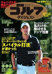 週刊ゴルフダイジェスト (2016/6/28号)
