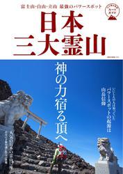 富士山・白山・立山 最強のパワースポット 日本三大霊山 (2016/06/06)
