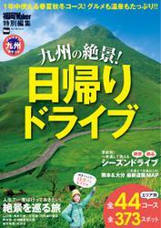 九州の絶景!日帰りドライブ
