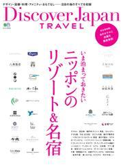 別冊Discover Japan TRAVEL (いま泊まっておきたいニッポンのリゾート&名宿)