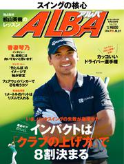 ALBA(アルバトロスビュー) (No.702)