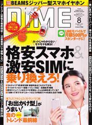 DIME(ダイム) (2016年8月号)