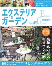 エクステリア&ガーデン (2016年夏号)