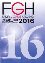 ファミ通ゲーム白書2016