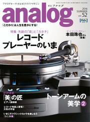 アナログ(analog) (Vol.52)