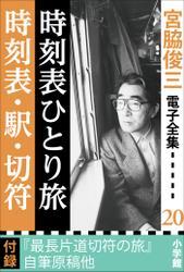 宮脇俊三 電子全集20『時刻表ひとり旅/時刻表・駅・切符』