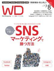 Web Designing(ウェブデザイニング) (2016年8月号)