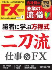 FX攻略.com (2016年8月号)