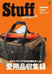 Stuff Ultimate (2016/06/09)
