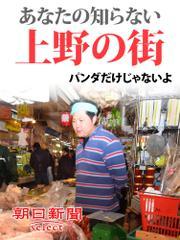 あなたの知らない上野の街 パンダだけじゃないよ