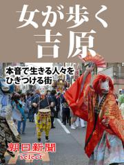 女が歩く吉原 本音で生きる人々をひきつける街