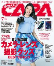 CAPA (2016年7月号)