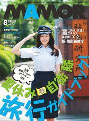 MamoR(マモル) (2016年8月号)