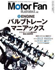 Motor Fan illustrated(モーターファン・イラストレーテッド) (VOL.62)