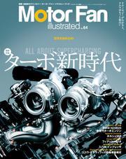 Motor Fan illustrated(モーターファン・イラストレーテッド) (VOL.64)