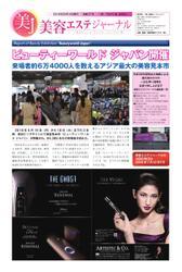美容エステジャーナル (2016/06/17)