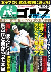 週刊 パーゴルフ (2016/7/5号)