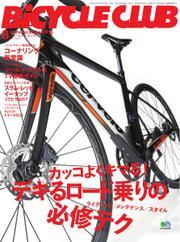 BiCYCLE CLUB(バイシクルクラブ) (2016年8月号)