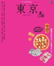 トリコガイド (東京 2016-2017)