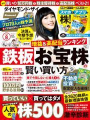 ダイヤモンドZAi(ザイ) (2016年8月号)